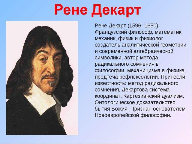 Рене Декарт (1596 -1650). Французский философ, математик, механик, физик и фи...