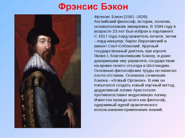 Фрэнсис Бэкон (1561 -1626). Английский философ, историк, политик, основопол...