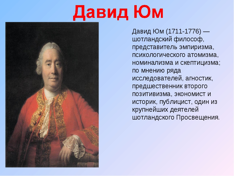 Давид Юм (1711-1776) — шотландский философ, представитель эмпиризма, психолог...