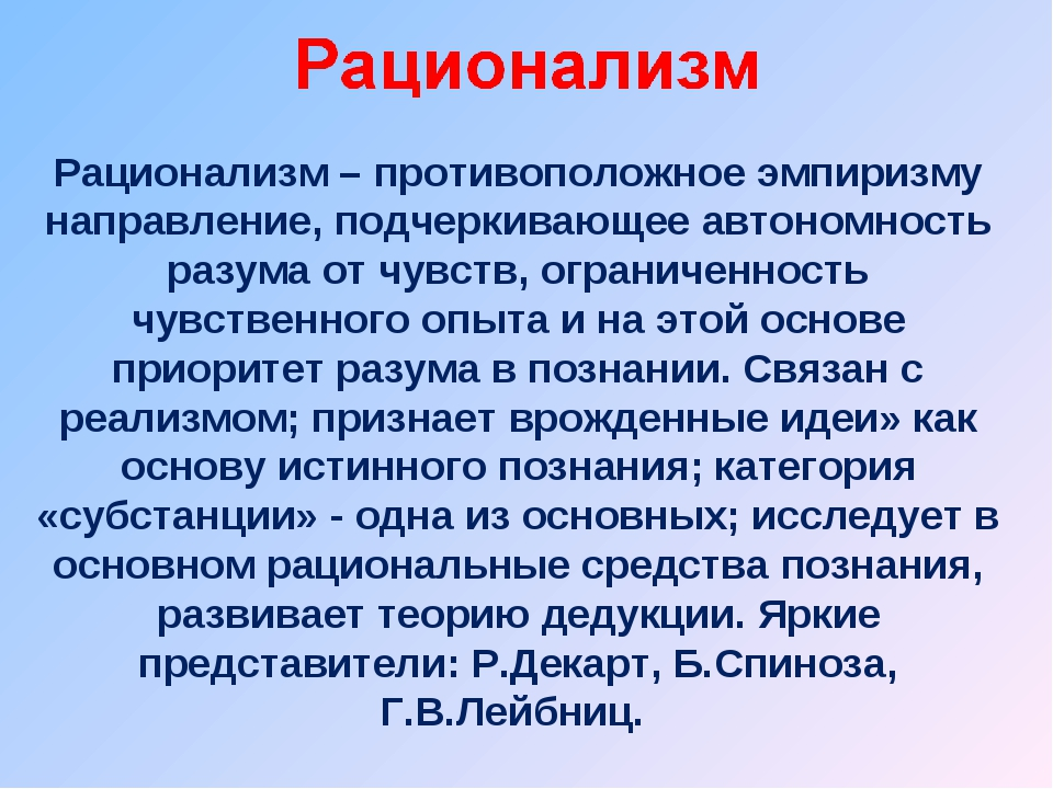 Рационализм – противоположное эмпиризму направление, подчеркивающее автономно...