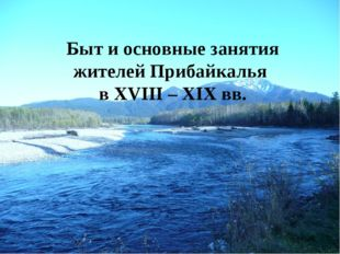 Быт и основные занятия жителей Прибайкалья в XVIII – XIX вв.