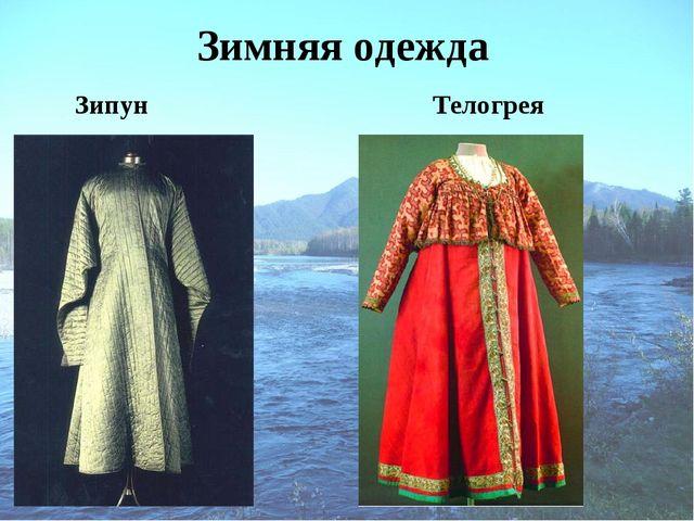 Зимняя одежда Зипун Телогрея