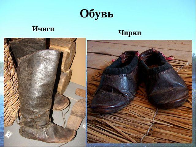 Обувь Ичиги Чирки