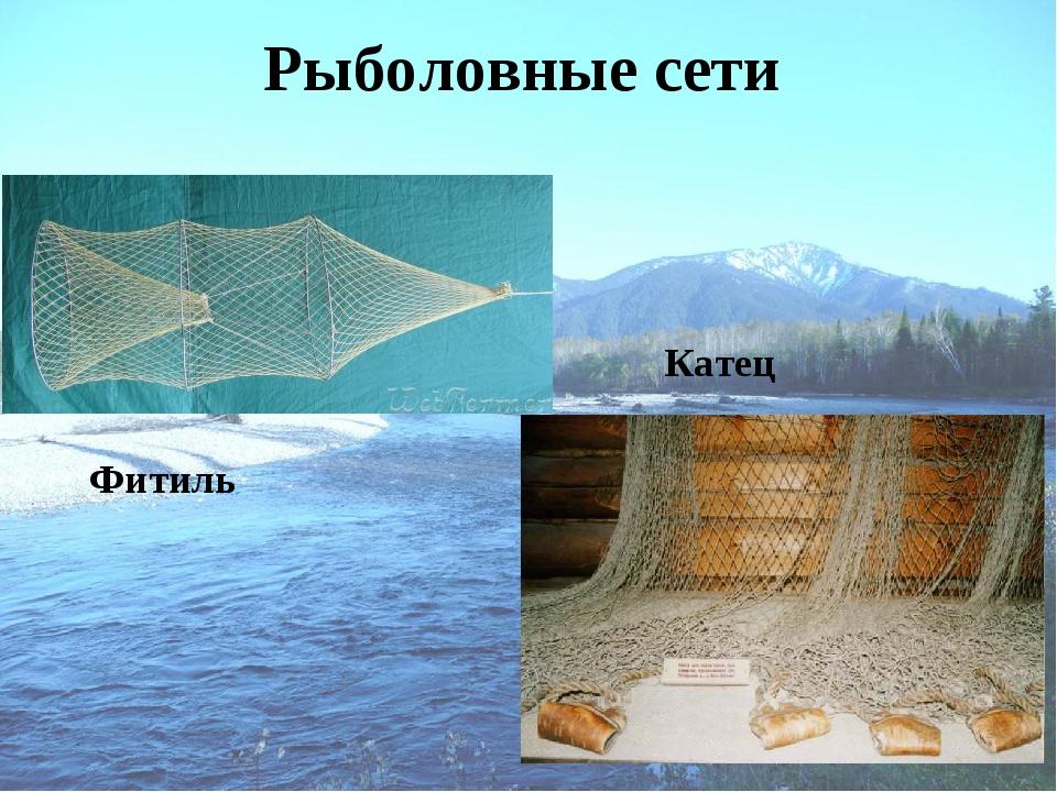 Рыболовные сети Фитиль Катец