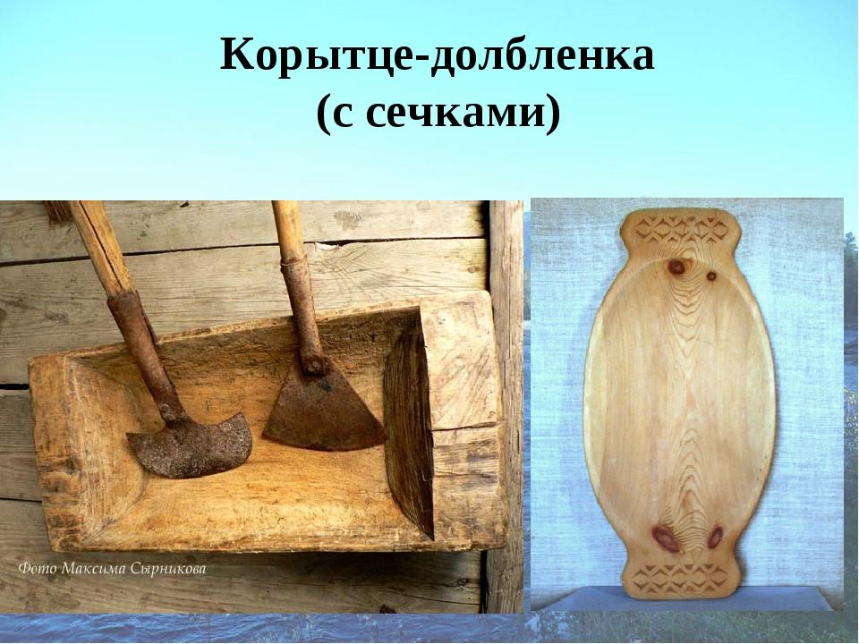 Корытце-долбленка (с сечками)