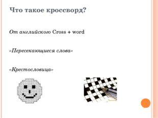 Что такое кроссворд? От английского Cross + word «Пересекающиеся слова» «Крес