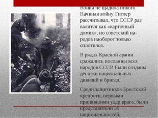 Война не щадила никого. Начиная войну Гитлер рассчитывал, что СССР раз валитс