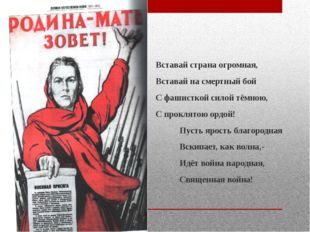 Вставай страна огромная, Вставай на смертный бой С фашисткой силой тёмною, С