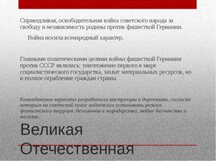 Великая Отечественная война 1941-1945гг. Справедливая, освободительная война