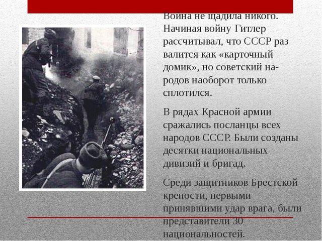 Война не щадила никого. Начиная войну Гитлер рассчитывал, что СССР раз валитс...