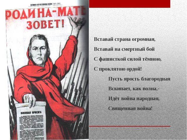 Вставай страна огромная, Вставай на смертный бой С фашисткой силой тёмною, С...