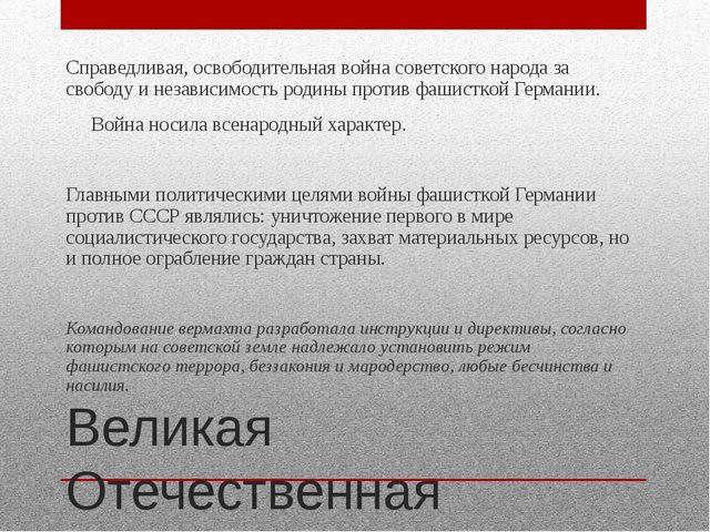 Великая Отечественная война 1941-1945гг. Справедливая, освободительная война...