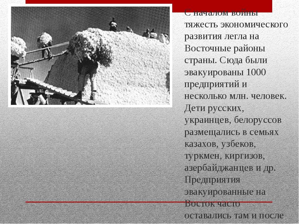 С началом войны тяжесть экономического развития легла на Восточные районы стр...