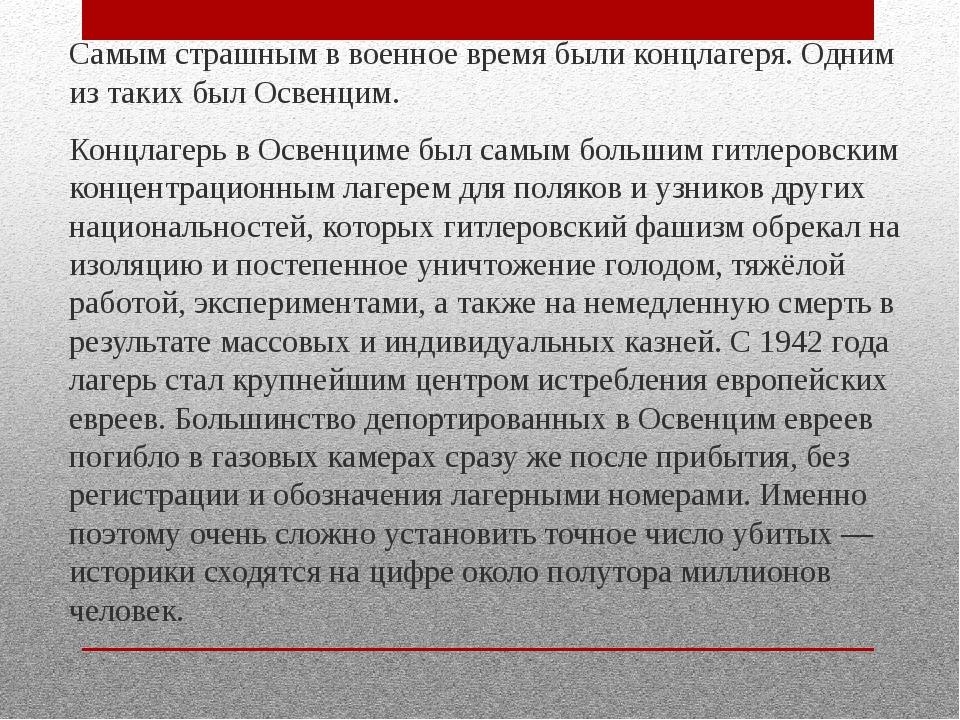 Самым страшным в военное время были концлагеря. Одним из таких был Освенцим....
