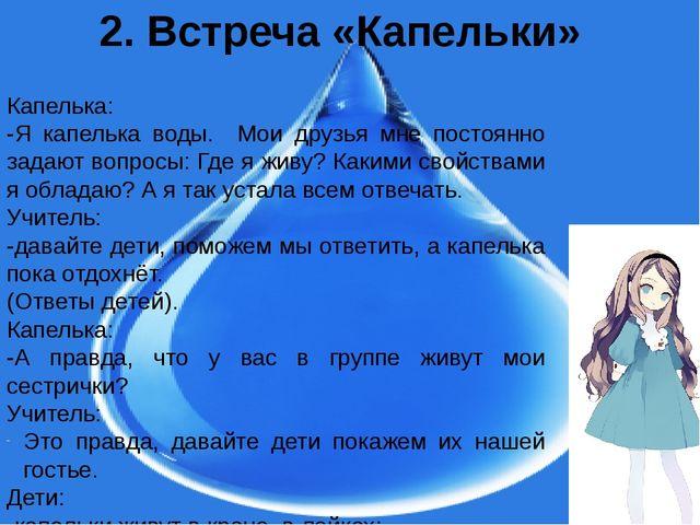 2. Встреча «Капельки» Капелька: -Я капелька воды. Мои друзья мне постоянно з...
