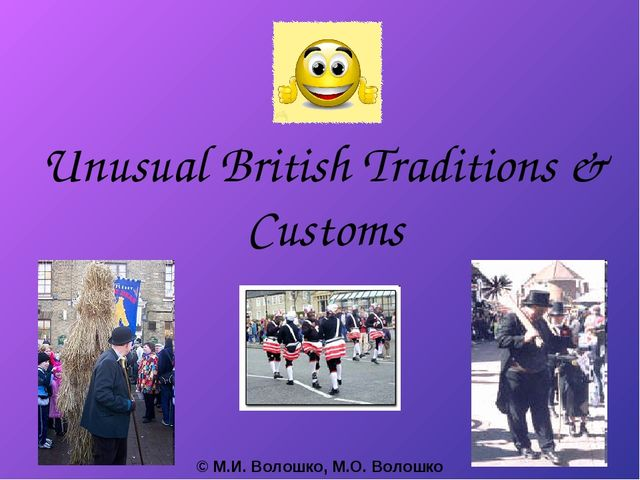 Unusual British Traditions & Customs © М.И. Волошко, М.О. Волошко