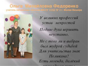 Ольга Михайловна Федоренко учитель начальных классов МАОУ СОШ № 2 г. Малая Ви
