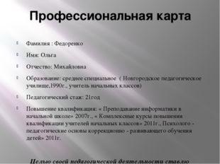 Профессиональная карта Фамилия : Федоренко Имя: Ольга Отчество: Михайловна Об