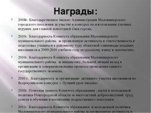 Награды: 2008г. Благодарственное письмо Администрации Маловишерского городско