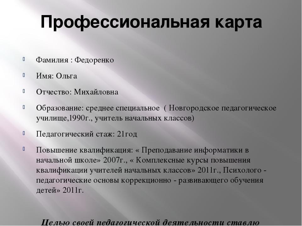 Профессиональная карта Фамилия : Федоренко Имя: Ольга Отчество: Михайловна Об...