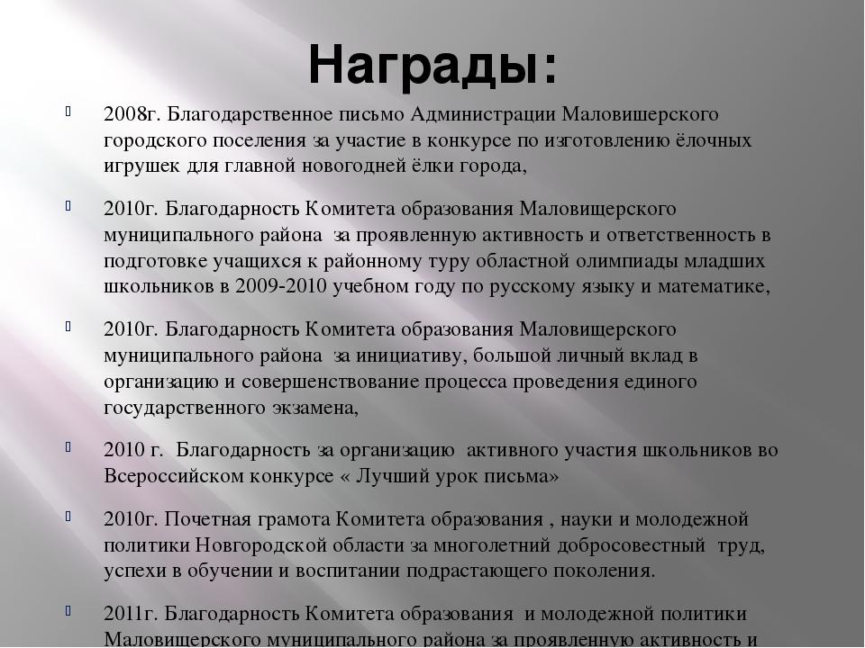 Награды: 2008г. Благодарственное письмо Администрации Маловишерского городско...