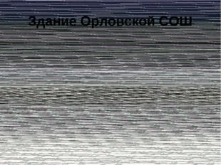 Здание Орловской СОШ