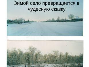 Зимой село превращается в чудесную сказку