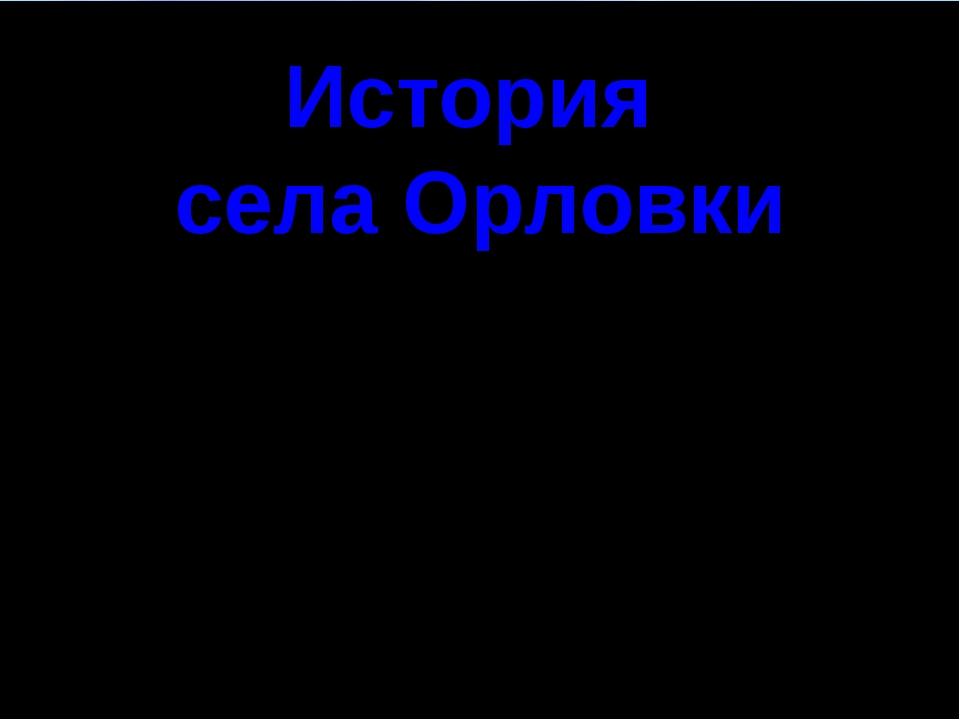 История села Орловки Таловского района Воронежской области