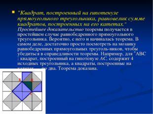 """. """"Квадрат, построенный на гипотенузе прямоугольного треугольника, равновелик"""