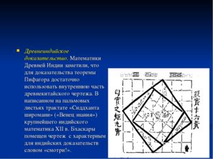 . Древнеиндийское доказательство. Математики Древней Индии заметили, что для