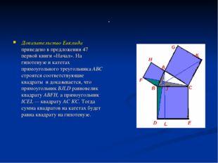 . Доказательство Евклида приведено в предложении 47 первой книги «Начал». На