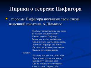 Лирики о теореме Пифагора . теореме Пифагора посвятил свои стихи немецкий пис