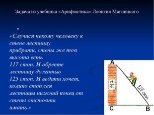 Задача из учебника «Арифметика» Леонтия Магницкого . «Случися некому человеку