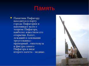 Память. Памятник Пифагору находится в порту города Пифагория и напоминает вс