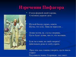 Изречения Пифагора Статуя формой своей хороша, А человека украсят дела. Шутк
