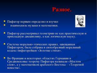 Разное. Пифагор первым определил и изучил взаимосвязь музыки и математики. П