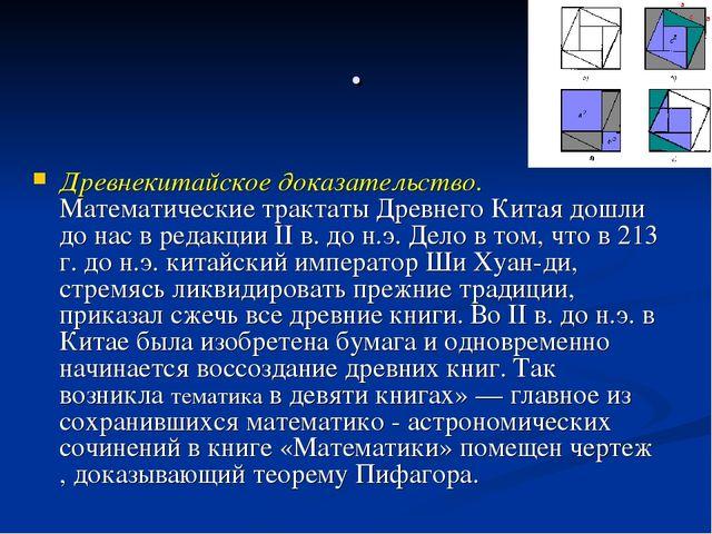 Древнекитайское доказательство. Математические трактаты Древнего Китая дошли...