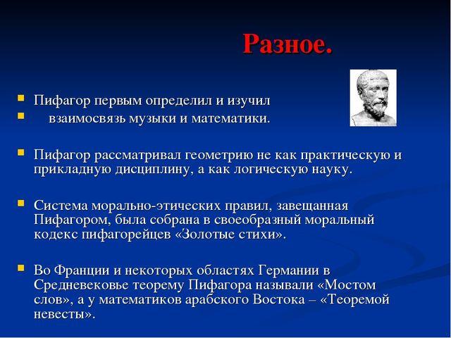 Разное. Пифагор первым определил и изучил взаимосвязь музыки и математики. П...