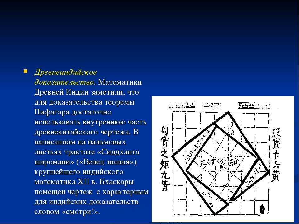 . Древнеиндийское доказательство. Математики Древней Индии заметили, что для...