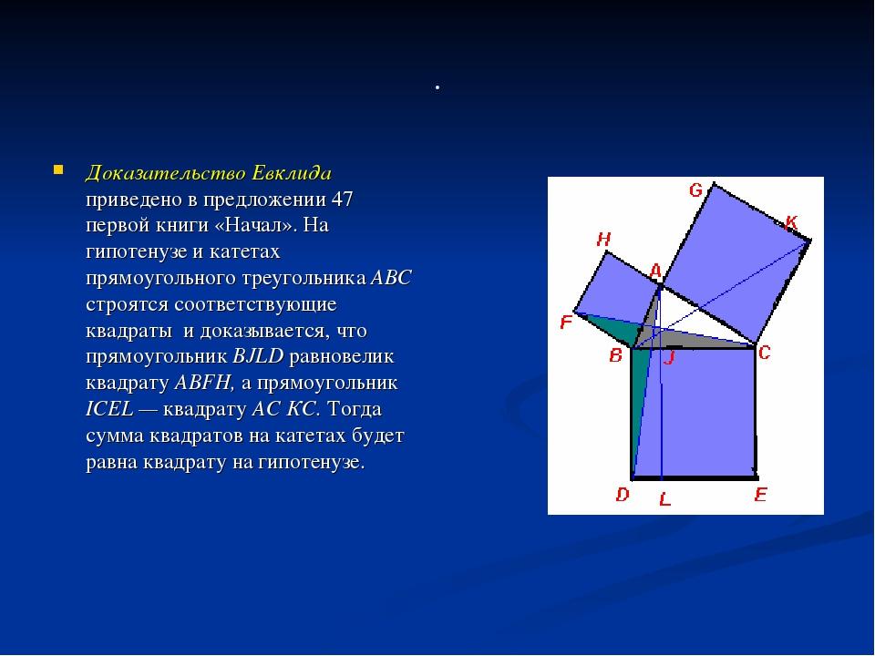 . Доказательство Евклида приведено в предложении 47 первой книги «Начал». На...