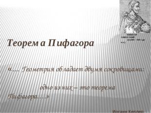Теорема Пифагора ПИФАГОР САМОССКИЙ (ок.580 – 500 г до н.э.) «… Геометрия обла