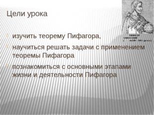 Цели урока изучить теорему Пифагора, научиться решать задачи с применением те