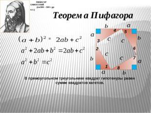Теорема Пифагора 1 2 3 4 5 6 7 8 = В прямоугольном треугольнике квадрат гипот