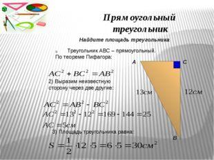 A B C Прямоугольный треугольник Найдите площадь треугольника Треугольник АВС