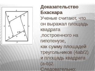 Доказательство Бхаскара Ученые считают, что он выражал площадь квадрата ,пос