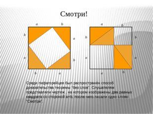 a a a a a a a a b b b b b b b b Смотри! Среди пифагорейцев был распространён