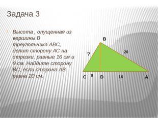 Задача 3 Высота , опущенная из вершины В треугольника АВС, делит сторону АС н