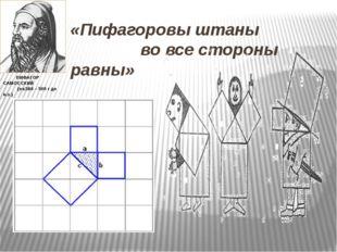«Пифагоровы штаны во все стороны равны» ПИФАГОР САМОССКИЙ (ок.580 – 500 г до