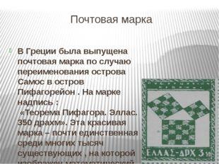 Почтовая марка В Греции была выпущена почтовая марка по случаю переименования