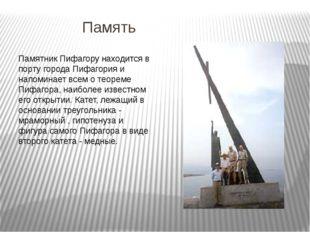 Память Памятник Пифагору находится в порту города Пифагория и напоминает все